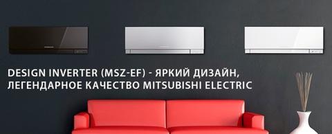 Mitsubishi Electric MSZ-EF (R32)