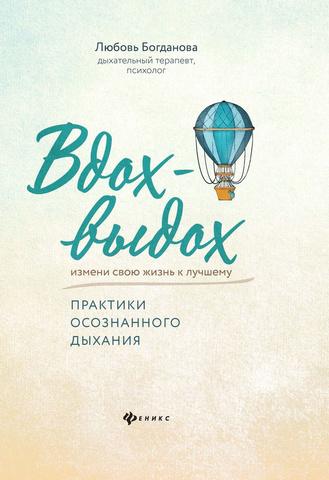 Вдох-выдох. Практики осознанного дыхания | Богданова Л.