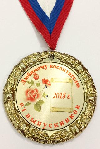 Медаль «Любимому воспитателю от выпускников 2021»