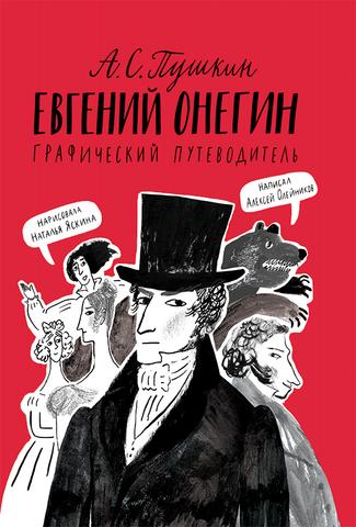 Евгений Онегин. Графический путеводитель (2-е издание)
