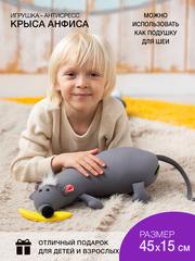 Мягкая игрушка-подушка Gekoko «Крыса Анфиса» 1