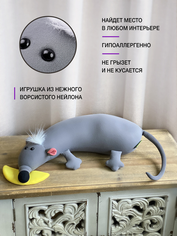 Подушка-игрушка «Крыса Анфиса»-2