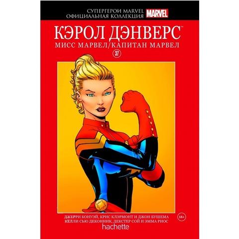 Супергерои Marvel. Официальная коллекция №37 Кэрол Дэнверс