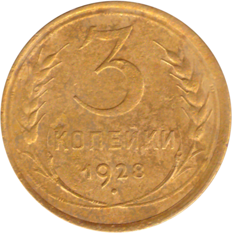 3 копейки 1928 года F