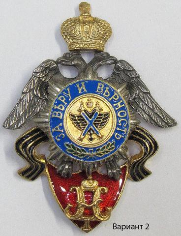 Знак Николаевского кадетского корпуса (вариант 2)