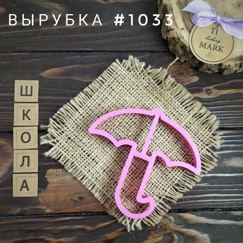 Вырубка №1033 - Зонт