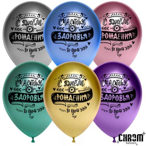 Воздушные шары хром с гелием с надписями на день рождения