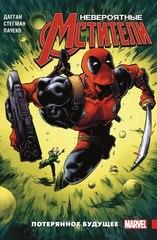 Комикс «Невероятные Мстители: Потерянное будущее»