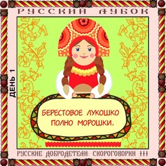 Магнитный «Русские добродетели: Скороговорки №3»