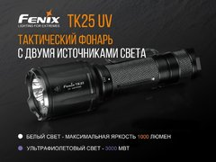 Фонарь Fenix ТК25 UV, 1000 lm