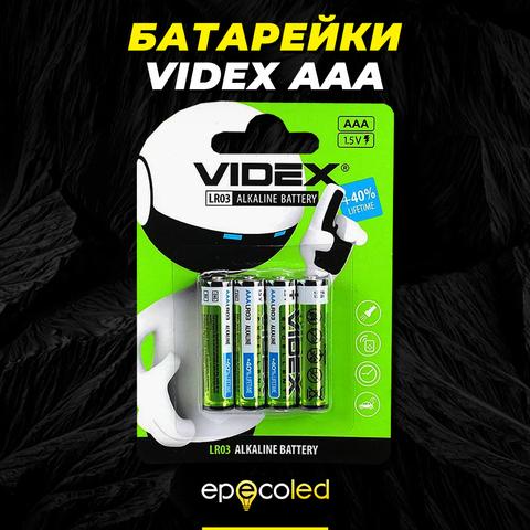 Батарейки VIDEX ААА (Комплект 4шт.)