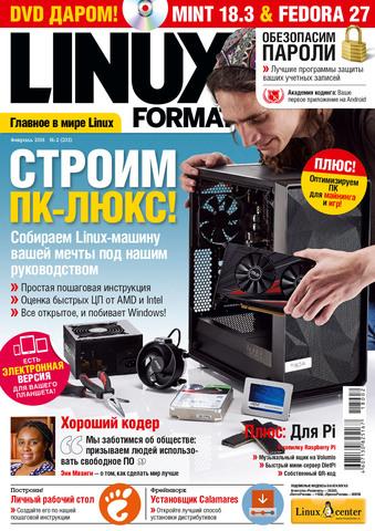Журнал Linux Format #2 + DVD, февраль 2018