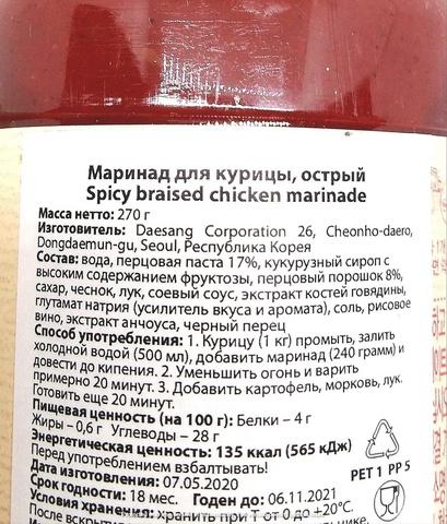 Корейский острый маринад для курицы Spicy braised chicken marinade, Daesang, 280 гр.