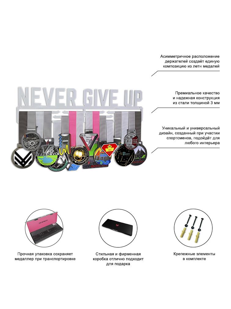 Медальница Never give up