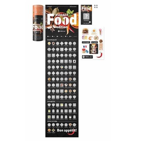 Скретч-постер #100ДЕЛ FOOD edition