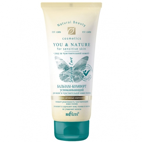 Бальзам-комфорт Успокаивающийдля волос и чувствительной кожи головы , 150 мл ( You & Nature )