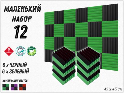 акустический поролон ECHOTON AURA  450 green/black  12  pcs