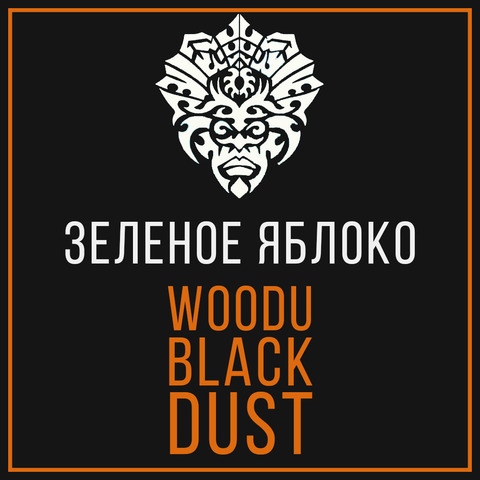 Табак Woodu MEDIUM Black Dust Зеленое Яблоко 250 г