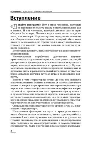 Раннее детство в системе вариативного дошкольного образования. Павлова Л.Н., Сотникова В.М.