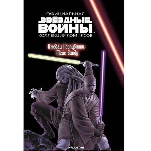 Звёздные Войны. Официальная коллекция комиксов №76
