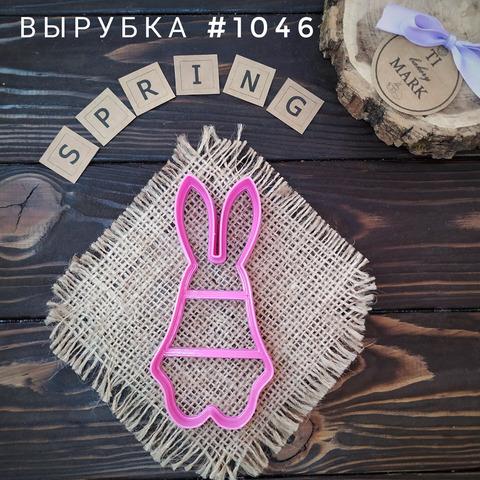 Вырубка №1046 - Зайка