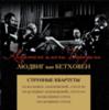 Квартет им. Бородина / Бетховен: Струнные квартеты № 7,9,11 и 15 (2CD)