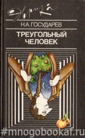 Треугольный человек