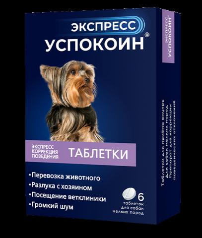 Успокоин Экспресс для мелких пород собак 24 мг 6 таб.