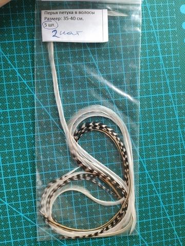 Перья петуха в волосы 35-40 см. 5 шт. (2-набор)