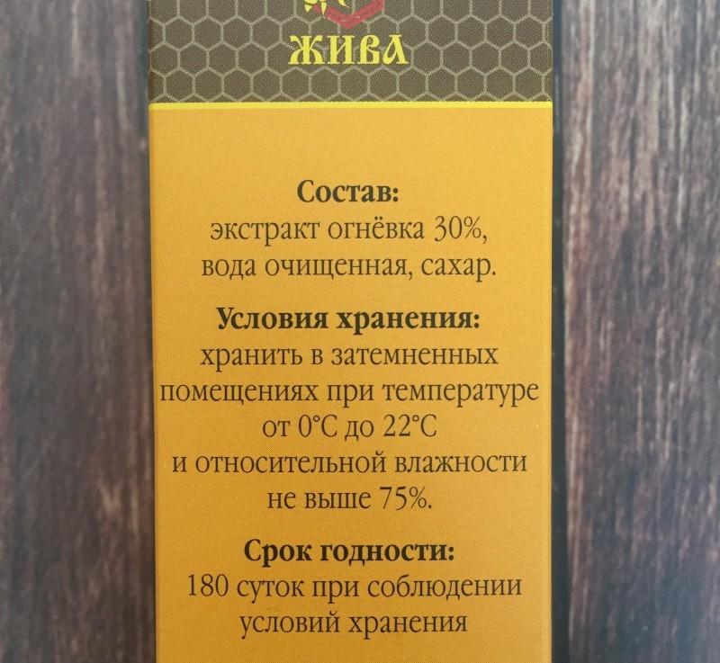 Огневка Сироп 100мл ЖИВА