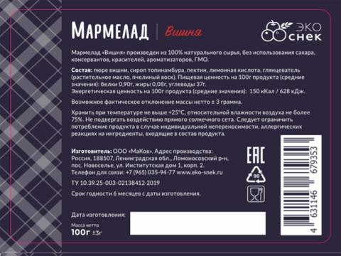 Мармелад натуральный «Вишня» без сахара, 100 г