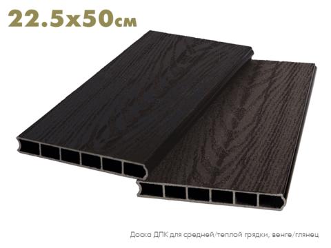 Доска из ДПК для средней/теплой грядки 22.5х50 см, темное дерево/венге/глянец