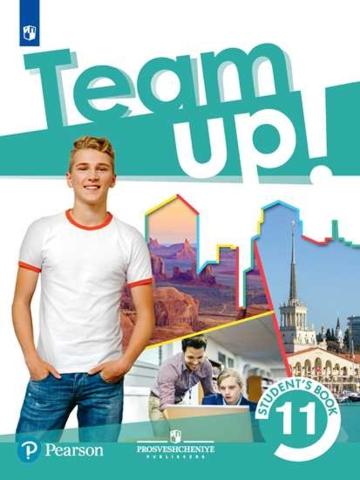 Team Up! Вместе! 11 класс. Учебник. Мишин А. В., Громова И. А., Ёлкина К. И.
