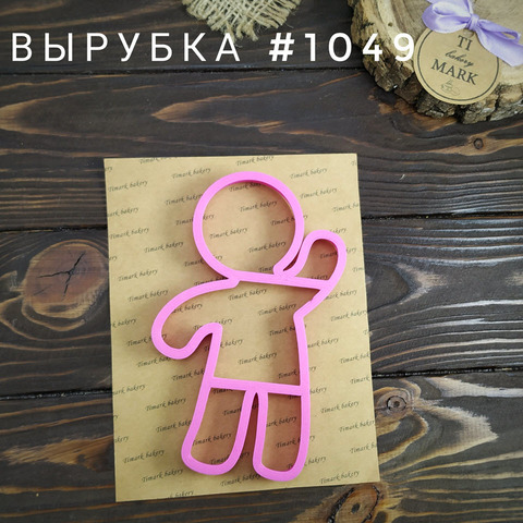 Вырубка №1049 - Пряничный человечек