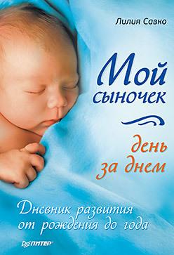 Мой сыночек день за днем. Дневник развития от рождения до года