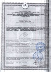 Дезинфицирующее средство  Абактерил-АКТИВ  в форме спрея - 100 мл. -