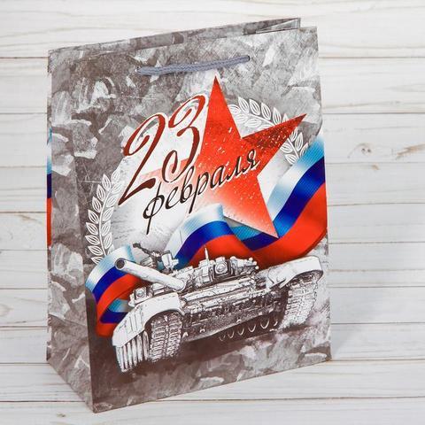 Пакет «С Праздником 23 февраля!», 40×31×9 см