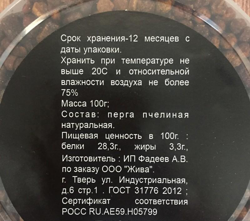 Перга пчелиная гранул в баночке 100г Жива