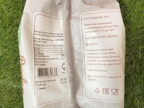 Макароны Вермишель Диетика (рисовая мука) 250г