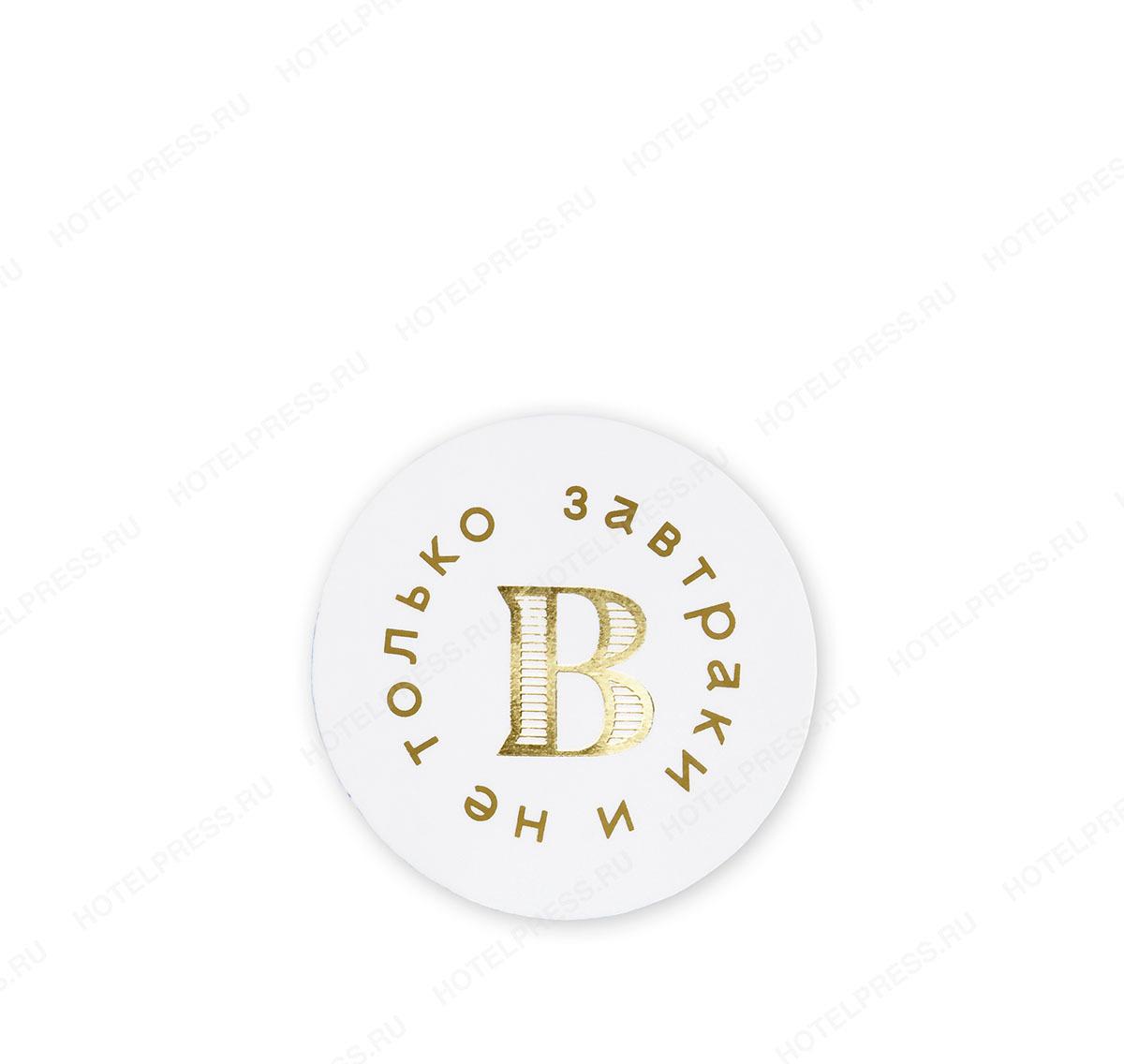 Наклейка круглая  с  тиснением золотом .