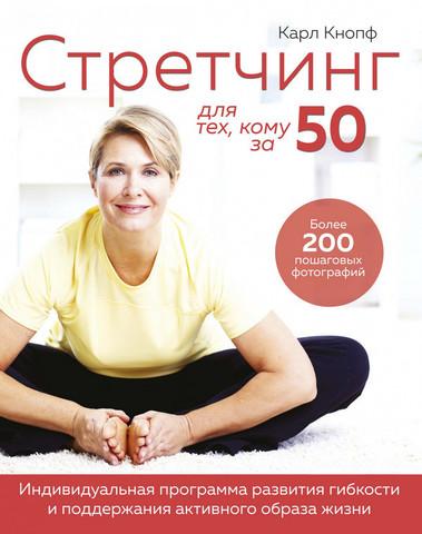 Стретчинг для тех, кому за 50. Индивидуальная программа развития гибкости и поддержания активного образа жизни