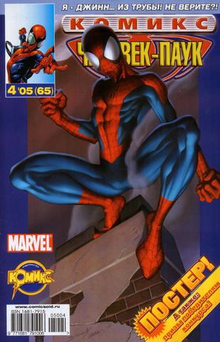 Человек-Паук №65