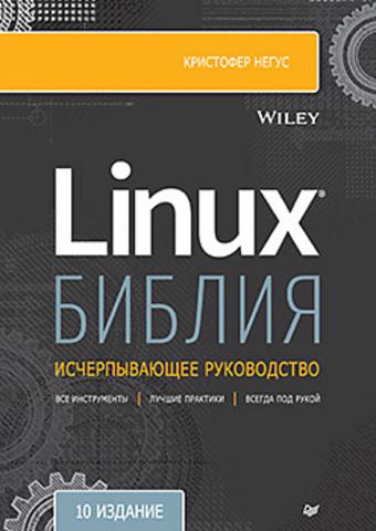 Библия Linux. 10-е издание