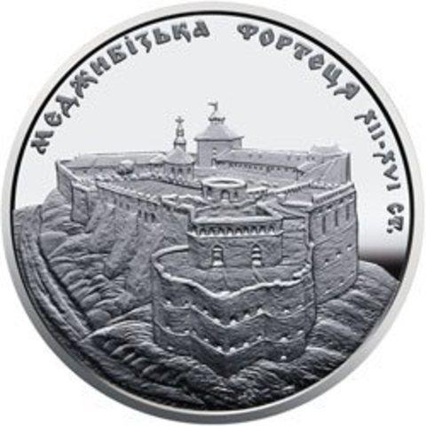 5 гривен - Меджибожская крепость 2018 г.