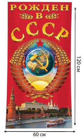 Купить полотенце Рожден в СССР - Магазин тельняшек.ру 8-800-700-93-18Полотенце