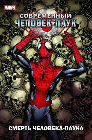 Современный Человек-Паук. Смерть Человека-Паука