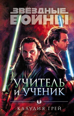 Звёздные Войны. Учитель и ученик