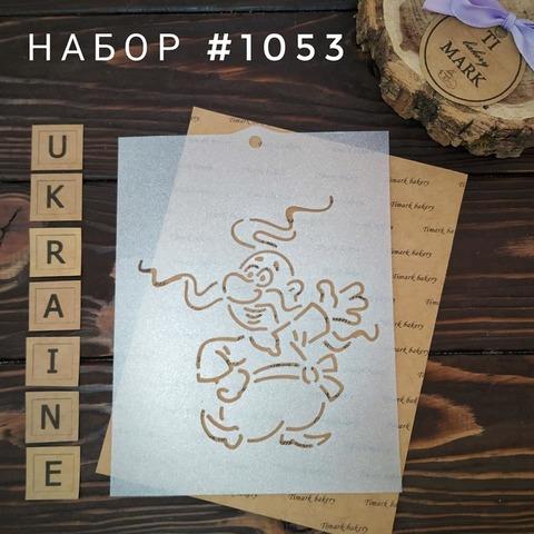 Набор №1053 - казак (Мультфильм Как казаки..)