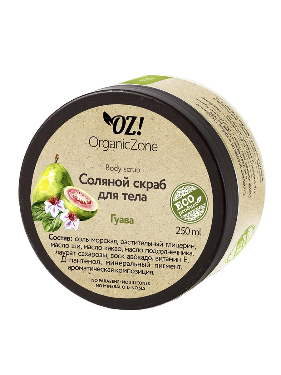 Соляной скраб для тела «Гуава» OrganicZone
