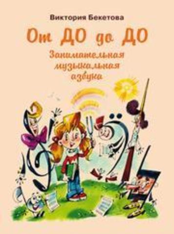 Бекетова В.     От До до До: Занимательная музыкальная азбука. Для чтения взрослыми детям